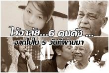 เวลา แค่ 6 วัน แต่วงการบันเทิงไทย ต้องสูญเสีย คนดัง ไปแล้วกว่า 6 คน