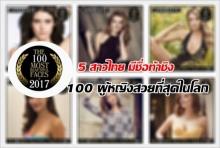 โฉมหน้า 5 สาวไทย สวยจนถูกเสนอชื่อชิง100 อันดับผู้หญิงสวยที่สุดในโลก