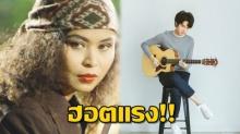 ฮอตแรง!! The TOYS เจ้าของเพลงฮิต ทายาทนักร้องดัง นิตยา บุญสูงเนิน!! (คลิป)