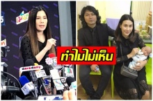 เพราะแบบนี้นี่เอง คนไทยทั้งประเทศถึงไม่ได้เห็นภาพแซนวิช เมีย เสก ตอนท้อง