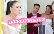 """""""อีฟ กมลชนก"""" บินกลับไทยแต่งงานรอบ 2 กับหนุ่มเวียดนาม"""