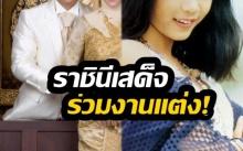 พึ่งรู้นะเนี่ย! งานแต่งสุดหรูของอดีตนักร้องสาวไทย พระราชินีเสด็จมาเป็นแขกในงาน