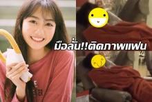 อีกแล้ว!!'เมษา BNK48' มือลั่นติดเพื่อนชาย แฟนคลับแห่เทไม่ไหวจะปกป้อง