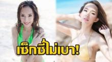 ย้อนชมความเซ็กซี่!! มิ้นท์ ณัฐวรา กับชุดว่ายน้ำ 7 สี แซ่บไม่เบา!