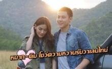 หมาก-คิม สวีทโชว์รับวาเลนไทน์ ใน MV เพลงใหม่ของ มัดหมี่ พิมดาว