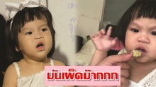 น่าเอ็นดู! น้องออเกรซ ลูกสาวเปิ้ล จูน หลังกินวาซาบิ น่ารักก!