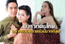 โป๊บ-เบลล่า มาแรงแซงอั้ม!! โพล 10 ดาราที่คนไทยอยากชวนเล่นสงกรานต์ที่สุด