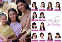 เซอร์ไพร้ซ์ ลูกสาวแม่การะเกด โผล่ข้ามภพ ติด BNK48 รุ่น2(คลิป)