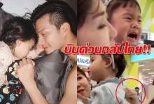 ฮึ่ม!! ลูกบี้ใครอย่าหยิก!! บินด่วนกลับไทยตอนตี3 (คลิป)