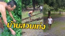 ติดดินสุดๆ! ส่องบ้านสวนของ เท่ง เถิดเทิง ทำสวนเอง ปลูกพืชผักเองทั้งหมด!