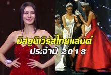 ม้ามืด 'นิ้ง-โศภิดา' คว้า มงกุฏมิสยูนิเวิร์สไทยแลนด์ 2018(คลิปสัมภาษณ์)