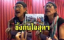 """กินใจสุดๆ """"แอ๊ด คาราบาว"""" แต่งเพลง """"ขุนน้ำใจไทย"""" มอบให้ทีมหมูป่า-ทีมค้นหาทุกนาย (มีคลิป)"""