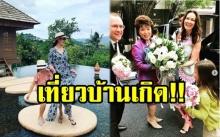"""""""ปุ๋ย ภรณ์ทิพย์"""" พาลูกๆ เดินทางกลับมาเมืองไทย เที่ยวบ้านเกิด สุดอบอุ่น!!"""