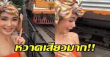 """หัวใจแทบวาย!! เมื่อ """"จ๊ะจ๋า พริมรตา"""" โพสต์คลิปขณะขบวนรถไฟเคลื่อนที่มา แบบใกล้มาก!!! (มีคลิป)"""