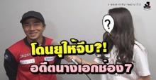 แฟนคลับยุแรงให้ เจ ชนาธิป จีบพิธีกรสาวสวย อดีตนางเอกดังของไทย!