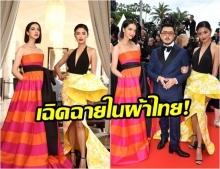 โยเกิร์ต ควง ซาร่า และหมู Asava เดินเฉิดฉายอวดผ้าไทยบนพรมแดงคานส์ 2019