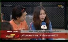 [af9]รายการทีวีบุกสัมภาษณ์นักล่าฝันถึงในบ้าน