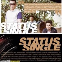 เพลงสเตตัสโสด เหมาะกับคนโสดๆ จากพี่ๆ Status Single