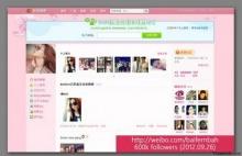 ใบเฟิร์น พิมพ์ชนก ยอดแฟนๆติดตามใน Sina Weibo ทะลุ 900,000 แล้ว