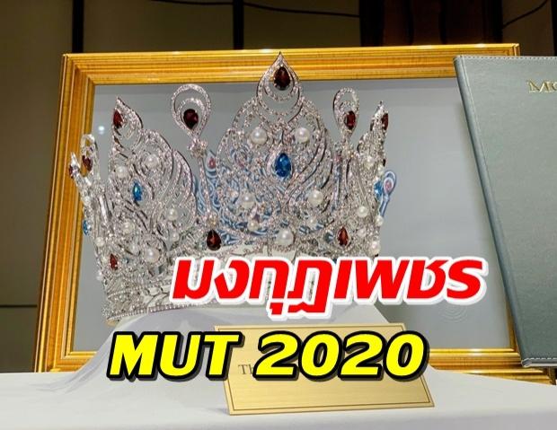 เผยโฉมมงกุฎ มิสยูนิเวิร์สไทยแลนด์ 2020 อลังการสมการรอคอย