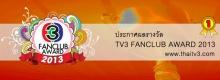 ลุ้นรางวัลTV3 FANCLUB AWARD 2013  ณเดช-ญาญ่า ดารายอดนิยม!