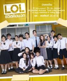 'เก้า-จิรายุ,โบ๊ท-นิธิศ' ประเดิมซีรี่ส์วัยรุ่น 'LOL ชีวิตคิดบวก'