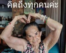 ร้องไห้แปป ! เมื่อเห็นคลิป คุณยายมารศรี ดาราอาวุโส วัย 93 ปี พูดแบบนี้
