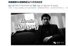สื่อจีน ตีพิมพ์ข่าวการเสียชีวิตของ ปอ ทฤษฎี