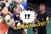หลัง ทีมชาติไทย แพ้ ซาอุฯ  เมย์ พิชชี่ ก็โพสต์ถึง เมสซี่เจ ทันที !