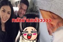 วิกกี้-ชาย พาน้องตฤณ กลับถึงบ้านแล้ว ทำไมสภาพเป็นแบบนี้ล่ะลูก??