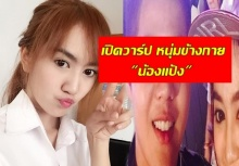 ดับฝันหนุ่มไทย!!! เปิดวาร์ป หนุ่มข้างกาย น้องแป้ง ลูกสาว เอ ไชยา