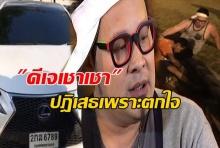 ผิดก็คือผิด!!! ดีเจ เชาเชา รับปฎิเสธตอนแรกเพราะตกใจ คดีขับรถชนคนตาย