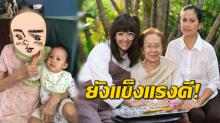 หลายคนคิดถึง!! คุณยายบรรเจิดศรี ปัจจุบันอายุ 92 ปี แต่ยังแข็งแรงอยู่เลย!!
