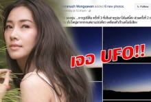 ชมคลิป!! นุ่น วรนช เปิดให้ดูจะจะ เจอ UFO ลอยบนท้องฟ้าฝรั่งเศส(คลิป)
