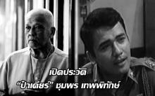 """เปิดประวัติ """"ป๋าเดียร์"""" ชุมพร เทพพิทักษ์ ดาราอาวุโสในวงการบันเทิงไทย ที่ทุกคนต่างเคารพรัก"""