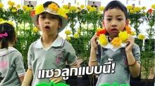 น้องข้าวหอม อธิบายดอกดาวเรืองเป็นภาษาอังกฤษ แต่ แม่ตั๊ก กลับแซวว่าแบบนี้!? (คลิป)