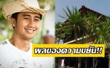 """เปิดบ้านเกิดของผู้ประกาศข่าว """"อนุวัตจัดให้"""" เปลี่ยนจากบ้านมุงจากกลายมาเป็นบ้านเรือนไทย"""