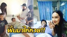 สุดอึ้ง!! ส้มเช้ง สามช่า เผยแม่ฟื้นจากการผ่าตัด ให้โชคลูกหลาน พาเฮงกันถ้วนหน้า