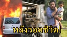 เปิดใจแล้ว!! โบ ชญาดา หลังรอดชีวิตหวุดหวิด ไฟไหม้รถทั้งคัน ฟังแล้วสะเทือนใจ!!