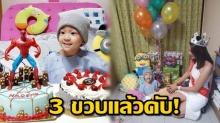 กำลังใจล้น!! น้องสกาย ฉลองวันเกิด อายุ 3 ขวบ ในโรงพยาบาลและรักษามะเร็งอยู่!