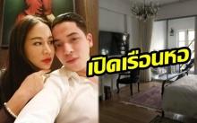 """เปิดเรือนหอที่ไทย!! ของ """"นก ศิขรินธาร"""" หลังเตรียมเข้าประตูวิวาห์กับแฟนหนุ่มนักธุรกิจ"""