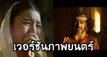 ชม ฟอลคอน-ท้าวทองกีบ จากภาพยนตร์เนื้อเรื่องคล้ายบุพเพฯ ผลงานชาวต่างชาติ นักแสดงคนไทย