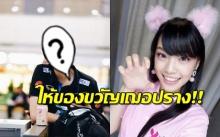 มาดู นักตบมือหนึ่งของไทย มอบของขวัญวันเกิดอะไร ให้ เฌอปราง BNK48