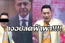 """ช่อง3 ปลดฟ้าผ่า! """"แชมป์ พีรพล""""เซ่นปมด่าผู้นำตุรกีออกทีวี(คลิป)"""