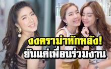 จียอน งงดราม่า ไอซ์ แค่เพื่อนร่วมงาน รู้ข่าวคุย ฮั่น ทำไมเหมือนโดนหักหลัง!?