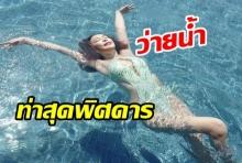ชุดว่ายน้ำจัดว่าเด็ดแล้ว แต่ท่าว่ายน้ำของหญิงแย้เด็ดยิ่งกว่า ดูเอาเองนะ(คลิป)