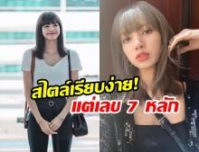 ส่องแฟชั่นสนามบิน ลิซ่า BLACKPINK  บินกลับไทย สวยเรียบง่ายแต่ราคาหลักล้าน