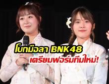 """โบกมือลาBNK48! หลัง """"ออม BNK48"""" แท๊กทีม """"อิซึรินะ BNK48"""" ย้ายเข้าสู่สังกัดวงน้องใหม่ """"CGM48"""""""