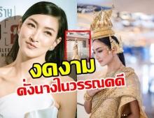 แพนเค้ก เผยภาพแต่งชุดไทยจัดเต็ม สวมบท บุษบาบรรณ์ สวยสง่างามมาก
