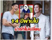 14 ปีผ่านไป ย้อนวันวาน ส่องภาพ เวียร์ ศุกลวัฒน์ จากหนุ่มวิศวะ สู่พระเอกเเถวหน้าเมืองไทย